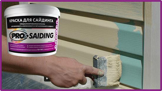 Особенности выбора и нанесения краски для сайдинга