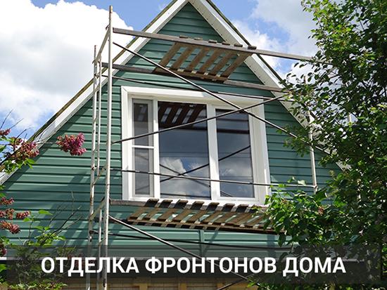 Особенности покраски фронтона частного дома